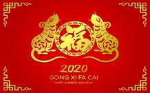 吉利通工贸恭祝全国人民春节快乐
