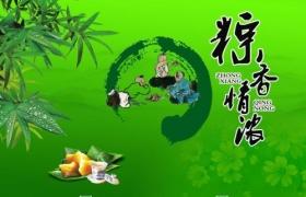 吉利通工贸恭祝全国人民端午节安康