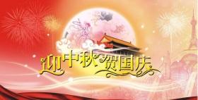吉利通工贸恭祝全国人民国庆中秋双节快乐