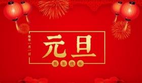 吉利通工贸全体恭祝全国人民元旦佳节快乐
