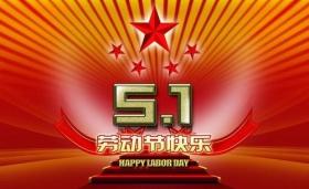 吉利通工贸恭祝全国人民五一劳动节快乐